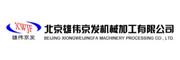 北京雄伟京发机械加工有限公司