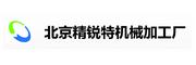 北京精锐特机械加工厂