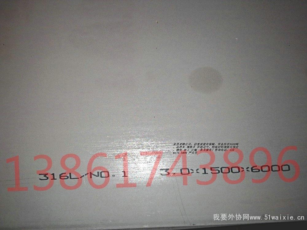 316L 3mm板