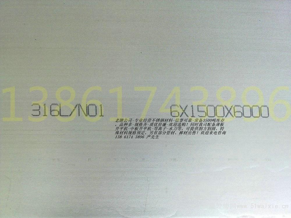 316L  6mm