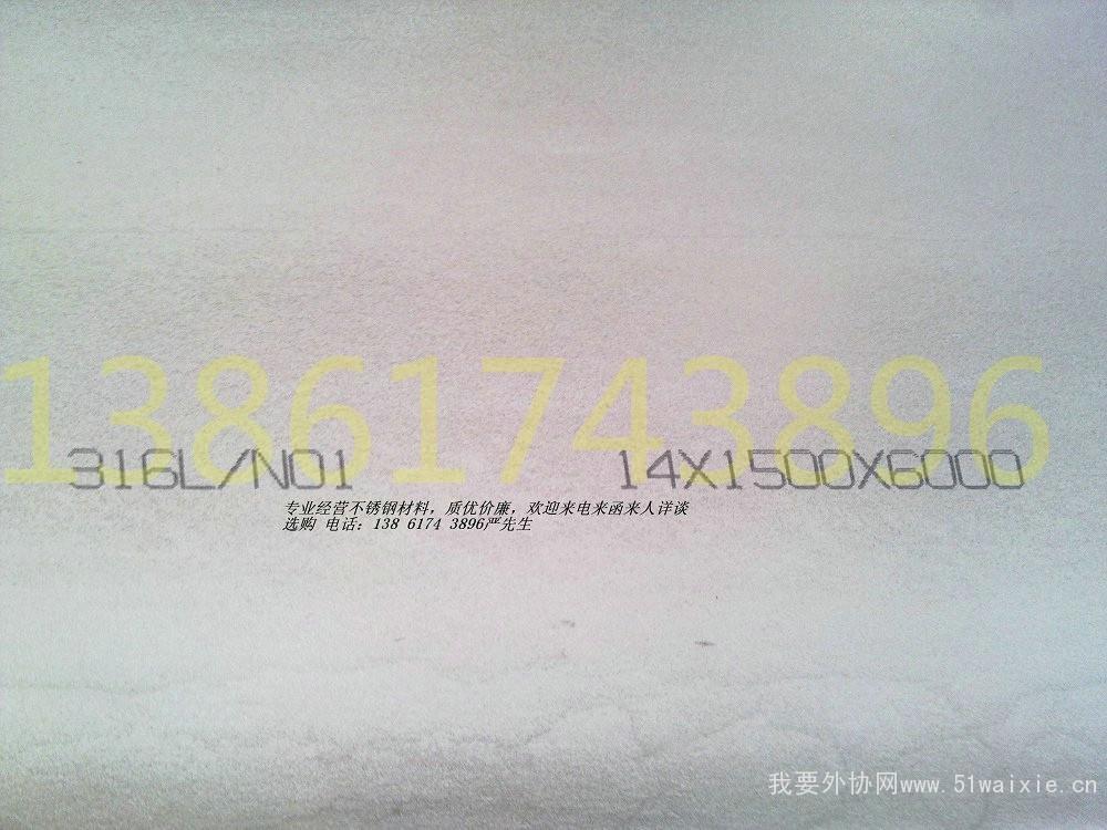 316L 14mm
