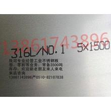 售316L不锈钢材料及06Cr17Ni12Mo2不锈钢板