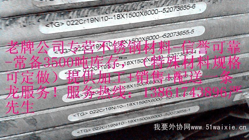 022Cr19Ni10 18 1500