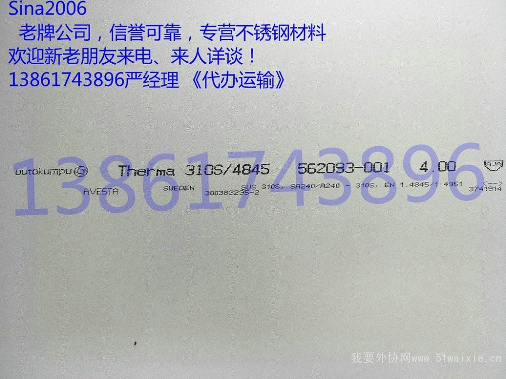 进口310S 4.0