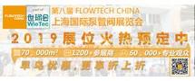 FLOWTECH CHINA上海国际泵管阀展