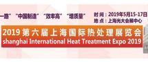 SIHTE 2019第六届上海国际热处理展览会