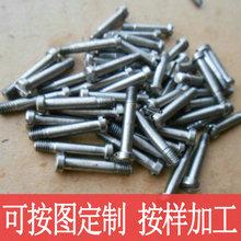 供应螺杆定做,小批量加工,各种非标螺杆,螺栓加工