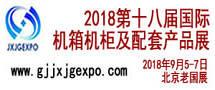 2018第十八届(北京)国际机箱机柜及配套产品展览会