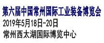 中国常州国际工业装备博览会