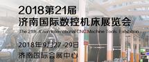 2018第21届丞华济南国际数控机床展览会