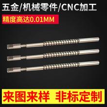 深圳厂家定制机械零部件、活塞丝杆CNC走心机车铣复合加工产品