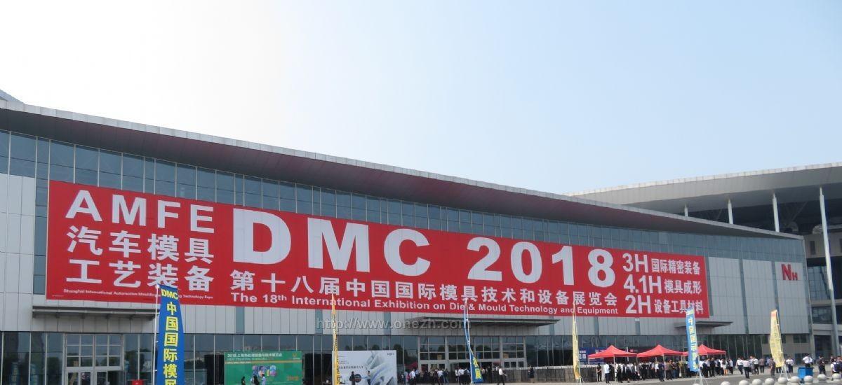 DMC2018第十八届中国国际模具技术和设备展览会