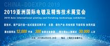 2019亚洲国际电镀及精饰技术展览会