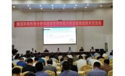 中国铸造协会铸造环保形势分析和国家管理新要求解读暨铸造技术交流会在林州召开
