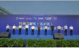 菲仕电机(株洲)制造基地项目开工,新能源汽车产业链增添新伙伴