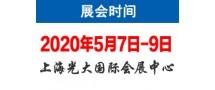 2020上海国际工业机械零部件展览会