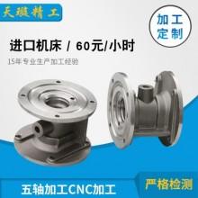 五轴加工厂家专业定制CNC加工件 机械零件定制加工CNC加工