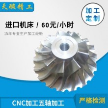 CNC加工五轴加工精密零件铝合金零件数控机加工
