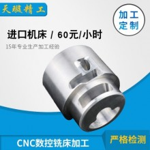 CNC数控铣床加工铝合金零件数控机加工精密零件cnc加工中心
