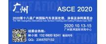 2020第十八届广州国际汽车表面处理、涂装及涂料展览会