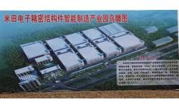 吉安米田精密制造项目年底投产