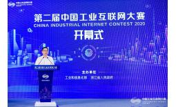 第二届中国工业互联网大赛开幕式成功举办