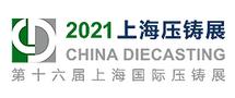 上海国际压铸展 & 上海国际有色铸造展